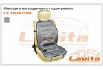 Накидка с подогревателем на сиденье (Lavita, 140401GR)