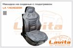 Накидка с подогревателем на сиденье (Lavita, 140402GR)
