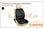 Накидка с подогревателем на сиденье (Lavita, 140401BK)