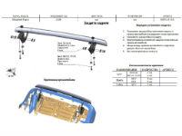 Защита заднего бампера (одинарная, D76) для Mitsubishi Pajero IV 2011+ (Can-Otomotiv, MIPA.55.1921)