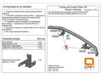 Защита переднего бампера (двойная, D75/42) для Toyota Land Cruiser 150 2013+ (Can-Otomotiv, TOC5.33.1402)