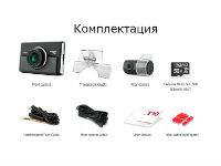 Видеорегистратор (2CH) Iroad T10 (Iroad, T10)