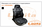 Накидка с подогревателем на сиденье (Lavita, 140402BK)