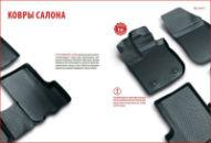 Коврики в салон (к-кт. 4 шт) для Hyundai i30 2007+ (L.Locker, 204080101)