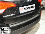 Накладка на задний бампер для Kia Sorento II 2010+ (NataNiko, B-KI02)